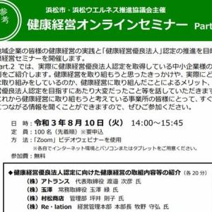 浜松市のオンラインセミナーで『健康経営』の取組事例をご紹介させていたただきます。