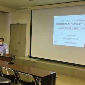 『健康経営』の取組事例を発表させて頂きました。~浜松ウエルネス推進協議会オンラインセミナー~