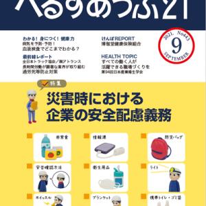 健康情報誌『へるすあっぷ21』に健康経営の取組みが掲載されました。