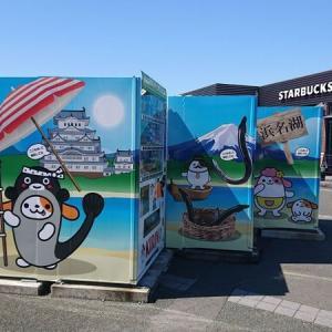 見晴らしの良い3連チャン。男性トイレからも浜名湖が望めます。~東名高速浜名湖サービスエリア~