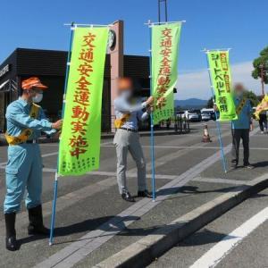 『秋の全国交通安全運動』東名浜名湖SAでの街頭活動に参加しました。