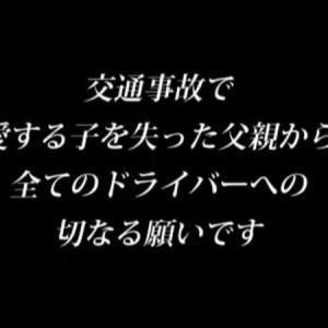 『大地の花束』~交通事故で愛する子を失った父親からすべてのドライバーへ~ (著:渡邉明弘さん)