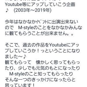 第7弾M-style動画『MOTLEY』