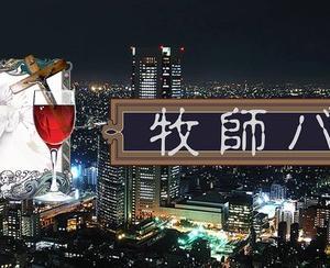 日本屈指の大歓楽街新宿歌舞伎町はゴールデン街の牧師