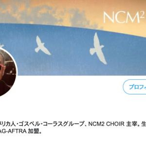 NCM2隊長のTwitter