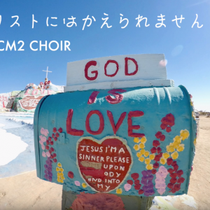 【試聴】キリストにはかえられません   NCM2 CHOIR