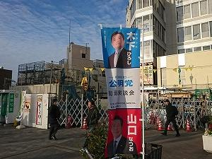 20R2.01/07(火)晴れ-目白駅街頭-区新春の集い-区商連、目白商業組合