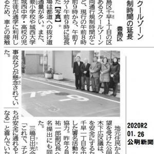 20R2.01/26(日)小雨-のくもり-区民センター福祉祭り