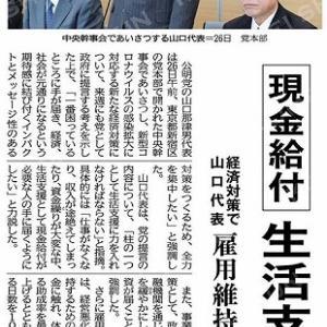 20R2.03/27(金)くもり-池袋本町-登庁