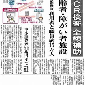 20R2.09/04(金)猛暑-防災委員会-ヒアリング-孫
