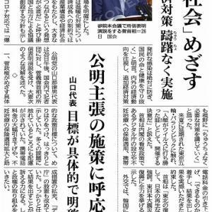 20R2.10/27(火)晴れくもり-区政懇談会-ソフトバンク優勝