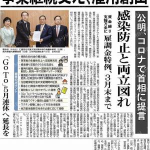 20R2.10/28(水)晴れくもり-党員事務