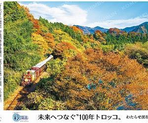 20R2.11/23(月祝)晴れ-地域-都内
