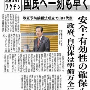 20R2.12/04(金)晴れ-地域-登庁