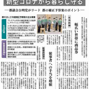 21R3.02/28(日)晴れ-ニュース-長橋都議-ニュース