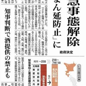 21R3.06/18(金)くもり・晴れ-事務所-地域-会合