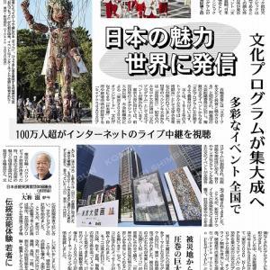 21R3.07/25(日)夏日-金メダルラッシュ-皇族に関する講演会