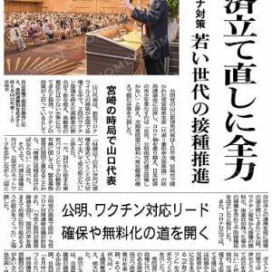 21R3.08/02(月)猛暑-地域推薦-お通夜