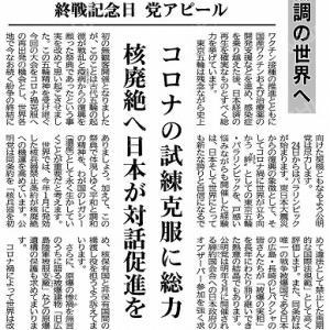 21R3.08/15(日)雨-終戦記念日