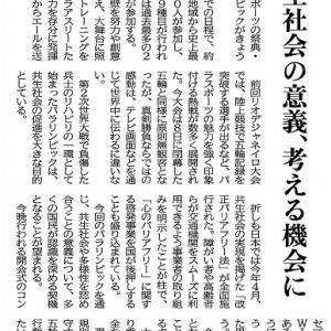 21R3.08/24(火)くもり-パラ開会
