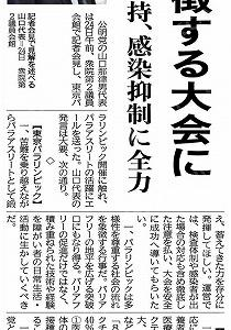 21R3.08/25(水)晴れ-要望ヒアリング-申し入れ