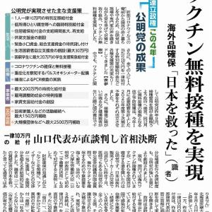 21R3.08/30(月)くもり時々晴れ-予算要望