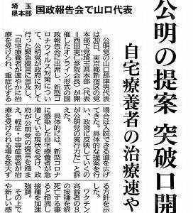21R3.08/31(火)くもり・雨