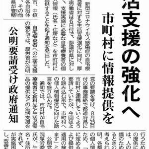 21R3.09/11(土)くもり・晴れ-区民相談ヒアリング-質問原稿
