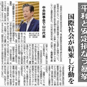 21R3.09/17(金)くもり-常任委員会ヒアリング-問診-大塚