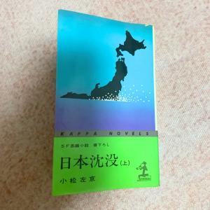 ドラマが始まる前に、日本沈没を読み始めました。