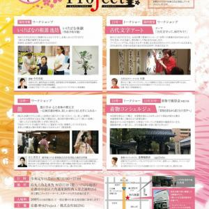 京都・粋女 Project