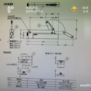 2019/12/9 金具選定