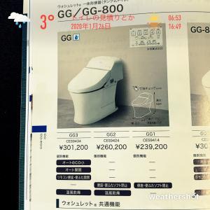 2020/1/26 トイレ入替見積り
