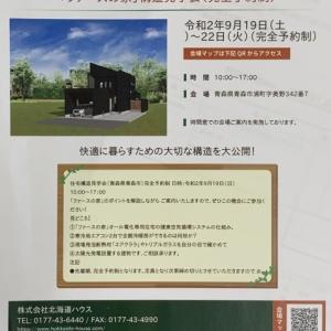 2020/9/18 「ファースの家」構造見学会