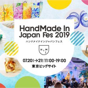 今週末はハンドメイドinジャパン2019