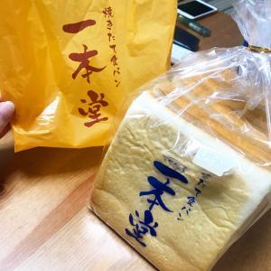 しっとりふかふかこだわり食パン「一本堂」(兵庫 神戸 湊川)