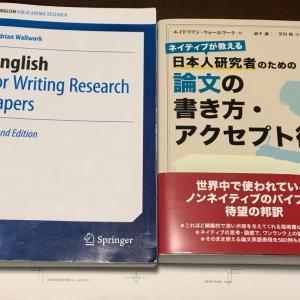 英語論文ライティングや英文法の本リスト