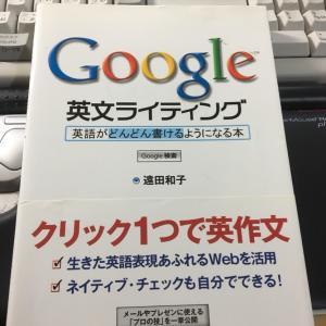 Googleを使って、自分で翻訳する