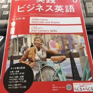 実践ビジネス英語6月号テキスト買いました