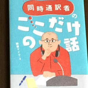 「同時通訳者のここだけの話」読みました