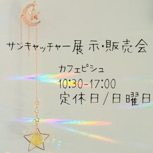 サンキャッチャー展示・販売会@釧路