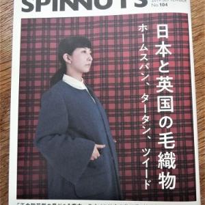 「スピナッツ」でホームスパンのお勉強