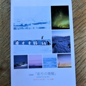 グラニーズで「彩の南極」写真展