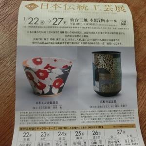 日本伝統工芸展みてきました~