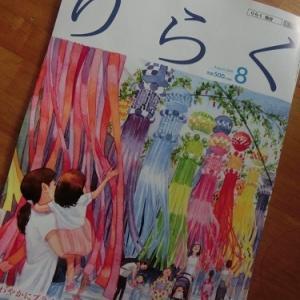 生徒作品が雑誌に載りました~
