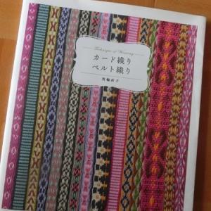 「カード織り ベルト織り」箕輪さんの本