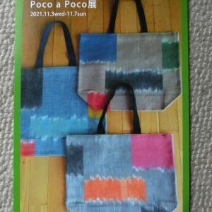 桜井玲子Poco a Poco展~ギャラリー藍で