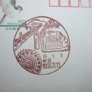【復活!】本日の風景印 鳥取吉方、鳥取寿、鳥取大正、鳥取富安、鳥取立川