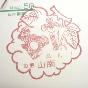 本日の風景印 23/08/04 広島・山南局