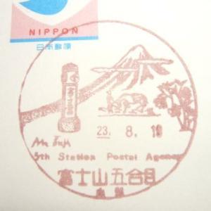 本日の風景印 23/08/19 山梨・富士山五合目簡易局